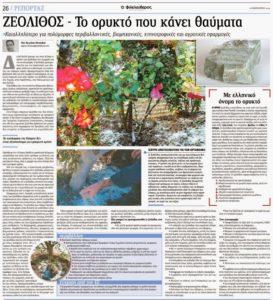 zeolithos-to-orykto-pou-kanei-thavmata