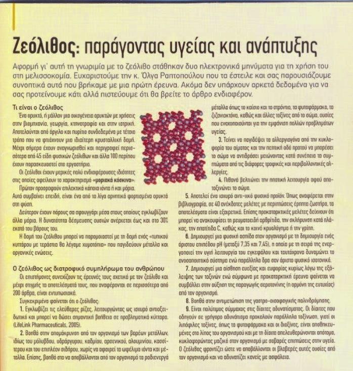 zeolithos-kai-melisses_1