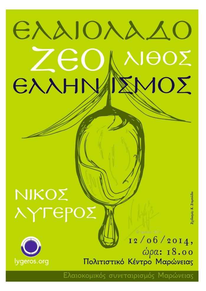 Ελαιόλαδο, Ζεόλιθος, Ελληνισμός - Διάλεξη του Ν. Λυγερού