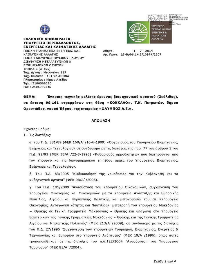 Έγκριση τεχνικής μελέτης έρευνας βιομηχανικού ορυκτού (Ζεόλιθος)