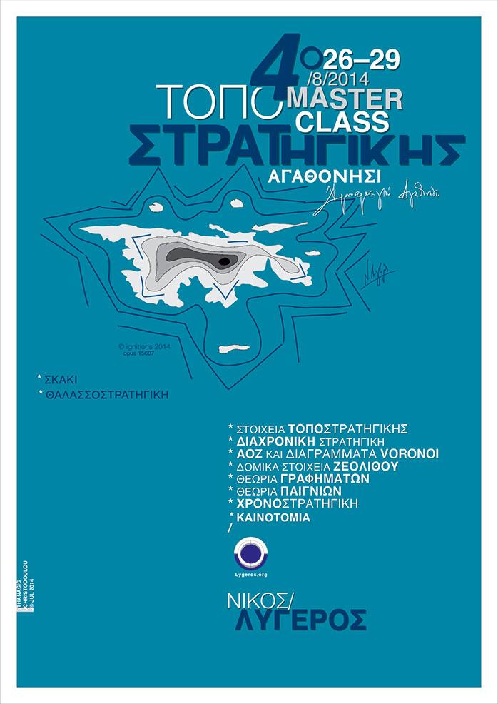 4ο Master Class Τοποστρατηγικής. Ν. Λυγερός, Αγαθονήσι, 26 - 29 Αυγούστου 2014