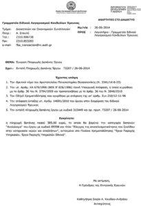 Έλεγχος της αποτελεσματικότητας του ζεολίθου στην κατεργασία νερών και αποβλήτων (Αριστοτέλειο Πανεπιστημίο Θεσσαλονίκης)