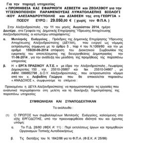 Προμήθεια και εφαρμογή ασβέστη και ζεόλιθου για την υγεινοποίηση παραμένουσας λυματολάσπης βιολογικού καθαρισμού Αλεξαδνρούπολης και διάθεσή της στη γεωργία
