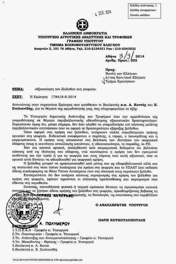Απάντηση ΥΠΕΚΑ και Υπουργείου Αγροτικής Ανάπτυξης στο ερώτημα των Α. Κοντού και Ε. Στυλιανίδη για την αξιοποίηση του ελληνικού ζεόλιθου