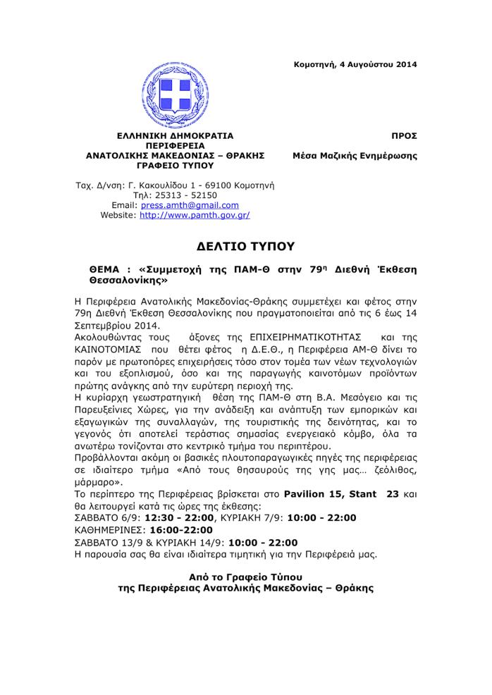 Συμμετοχή της ΠΑΜ-Θ στην 79η Διεθνή Έκθεση Θεσσαλονίκης