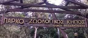 ζεόλιθος στο ζωολογικό κήπο του Δήμου Θεσσαλονίκης | Zeolife.gr