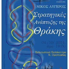 Πρόγραμμα Διαλέξεων του κ. Ν. Λυγερού στη Θράκη | Zeolife.gr