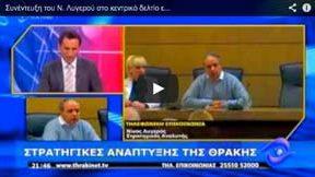 Συνέντευξη του Νίκου Λυγερού στο ΘΡΑΚΗ ΝΕΤ, στο κεντρικό δελτίο ειδήσεων | Zeolife.gr