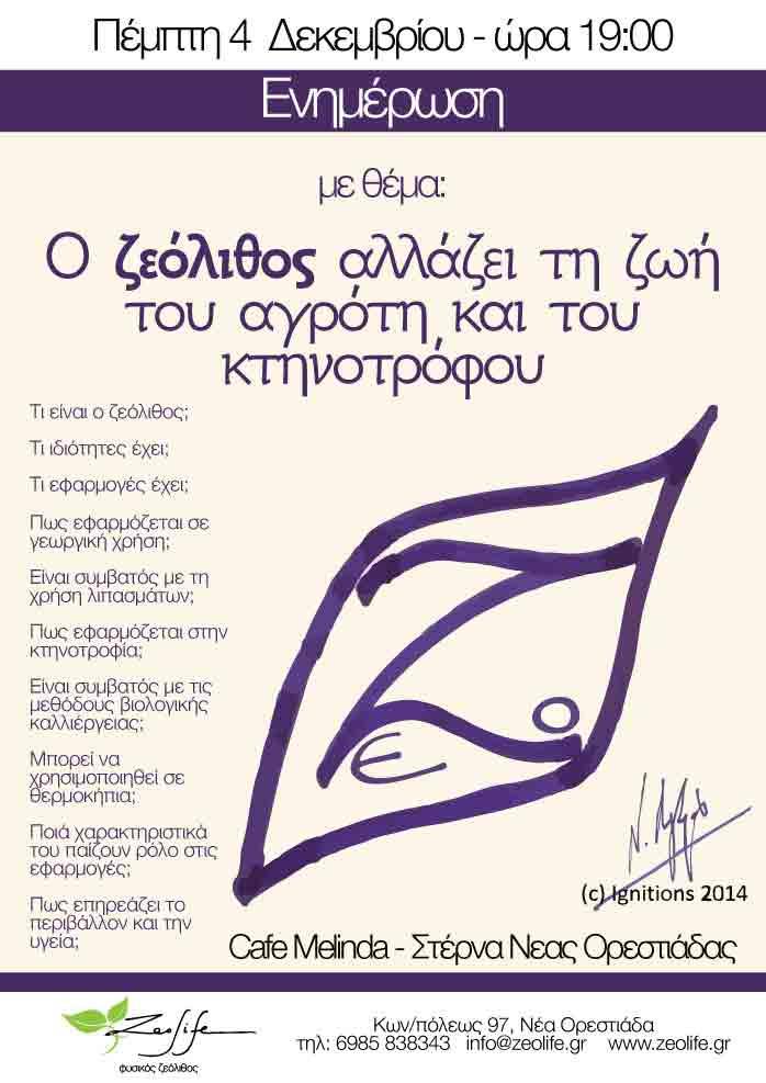 """Ανοιχτή πρόσκληση στην ενημέρωση με θέμα: """"Ο ζεόλιθος αλλάζει τη ζωή του αγρότη και του κτηνοτρόφου"""" στη Στέρνα Νέας Ορεστιάδας, στο Cafe Melinda - Πέμπτη 4/12 ώρα 19:00   Zeolife.gr"""