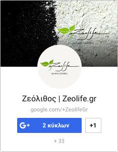 Google+ | Ζεόλιθος | Zeolife.gr