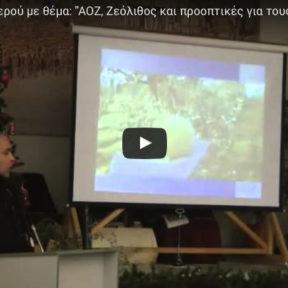 ΑΟΖ, ζεόλιθος και προοπτικές για τους νέους, διάλεξη του Ν. Λυγερού, Αλεξανδρούπολη