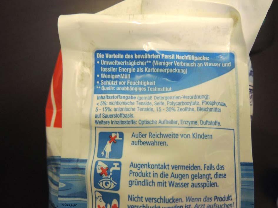 Απορρυπαντικά για ευαίσθητες επιδερμίδες βρεφών με περιεκτικότητα σε ζεόλιθο 15-30% | Zeolife.gr