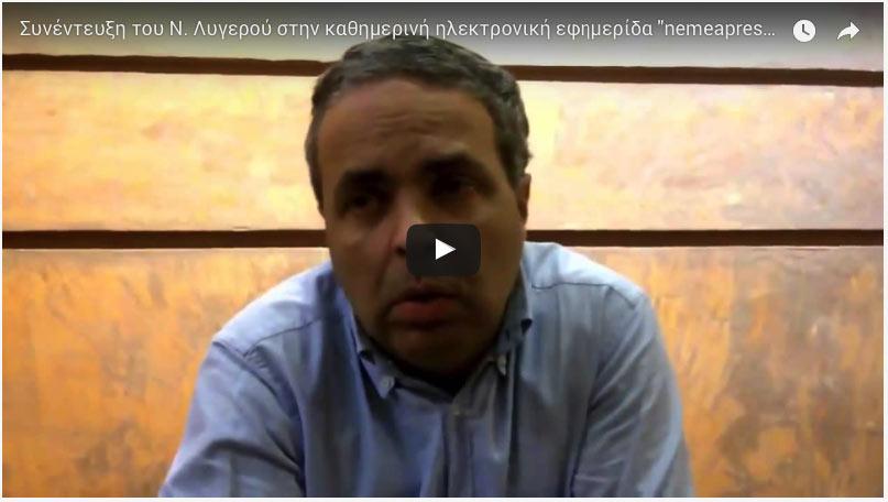 Συνέντευξη του Ν. Λυγερού στην καθημερινή ηλεκτρονική εφημερίδα Nemeapress
