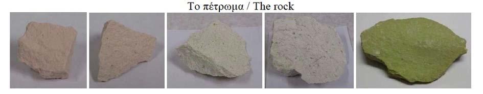 Η αναγκαία αξιοποίηση του ζεόλιθου - Ν. Λυγερός, Γ. Χατζηγεωργίου | Zeolife.gr