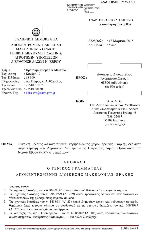 Έγκριση μελέτης «Αποκατάσταση περιβάλλοντος χώρου έρευνας ύπαρξης Ζεόλιθου στην περιοχή του Δημοτικού Διαμερίσματος Πετρωτών, Δήμου Ορεστιάδας του Νομού Έβρου 99,579 στρεμμάτων»