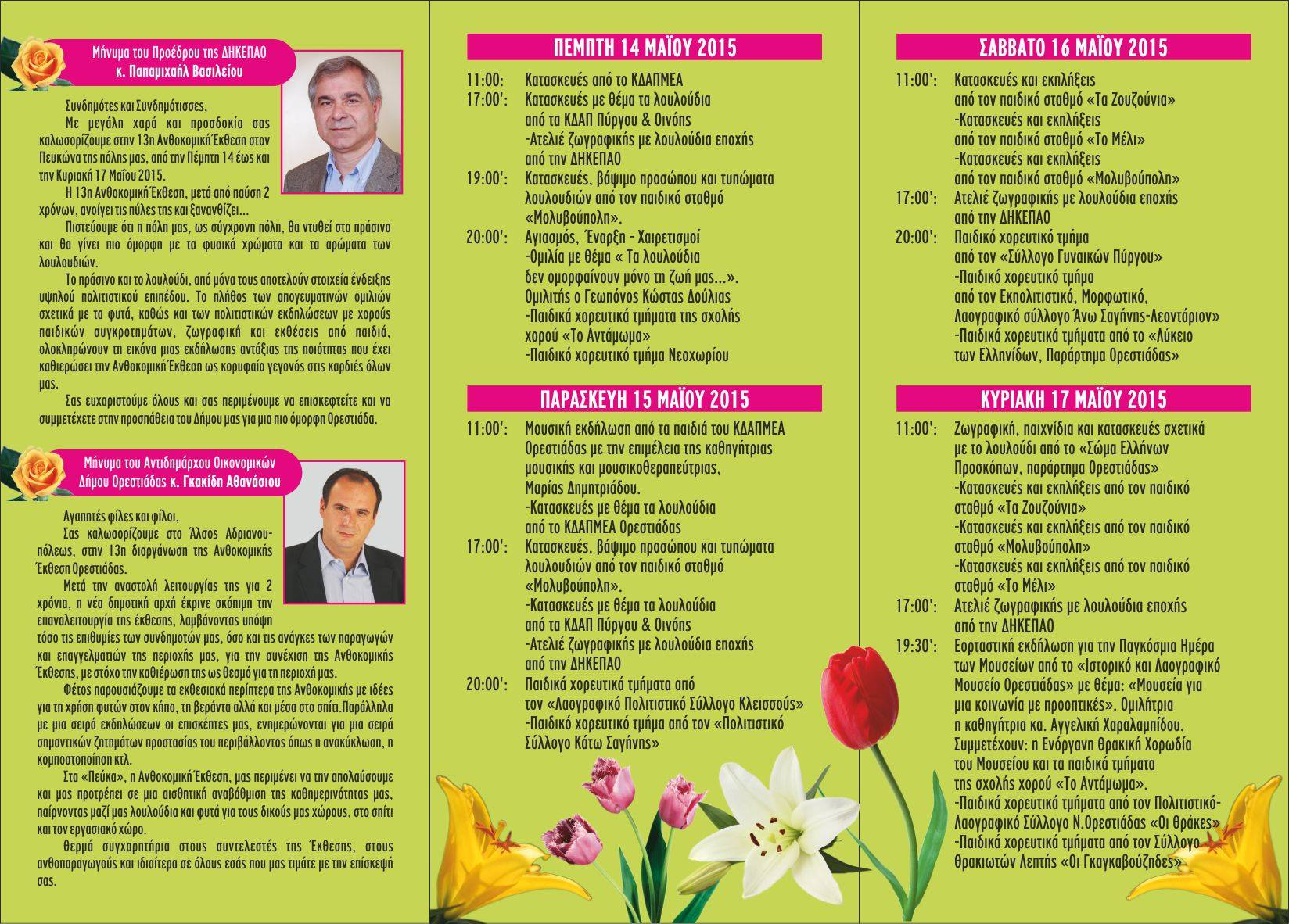 Zeolife.gr participates at the 13th Flower Exhibition in Nea Orestiada, 14 to 17 May, 2015