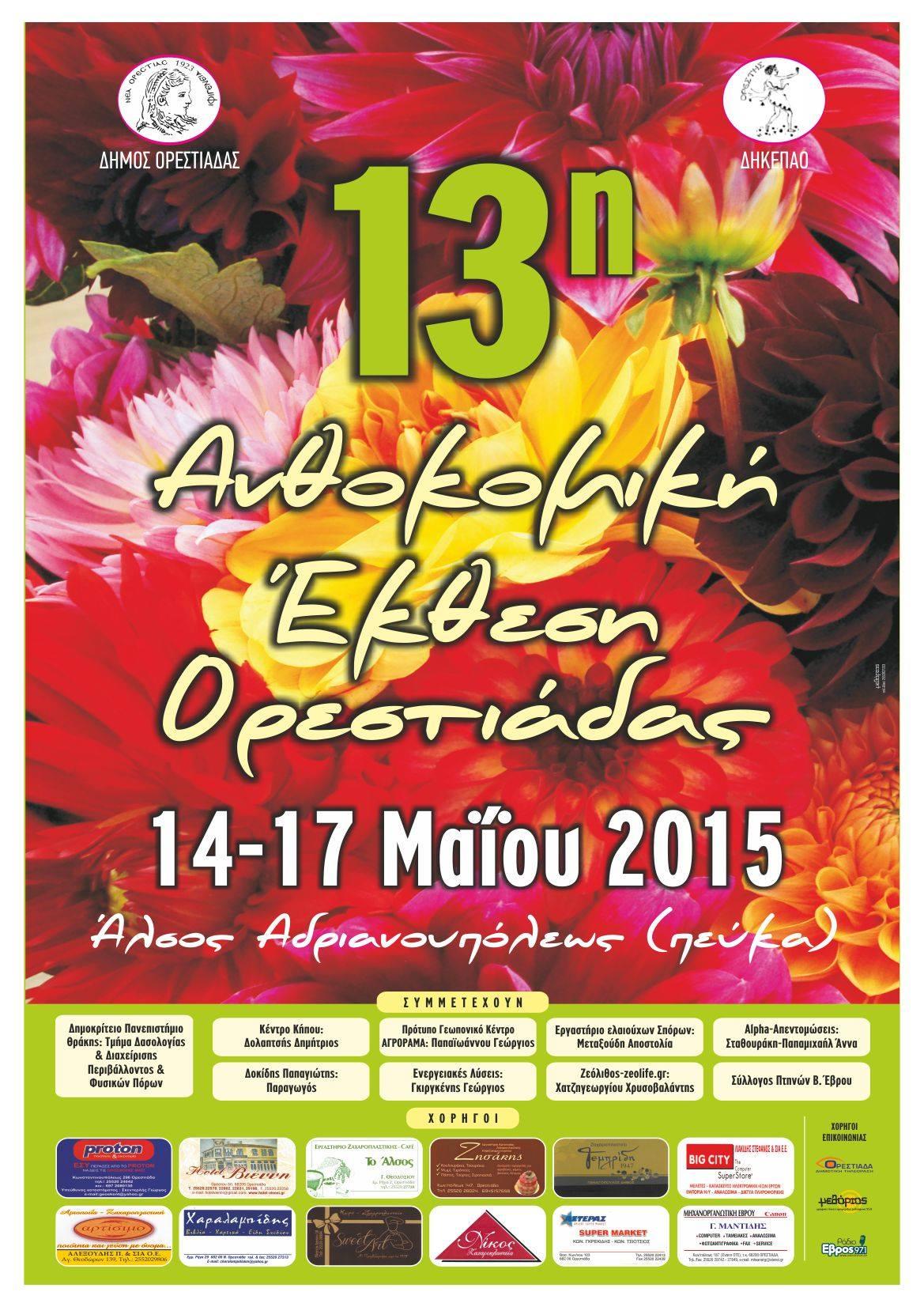 Συμμετοχή της Zeolife.gr στη 13η ανθοκομική έκθεση Νέας Ορεστιάδας