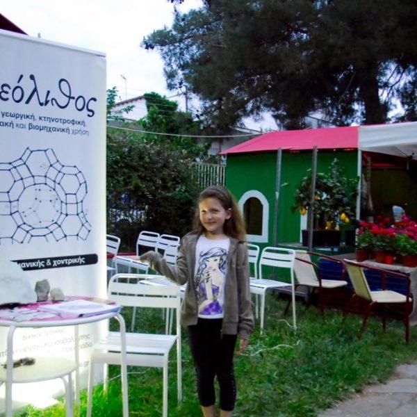 Φωτογραφίες από την παρουσία της Zeolife.gr στην 13 ανθοκομική έκθεση Νέας Ορεστιάδας