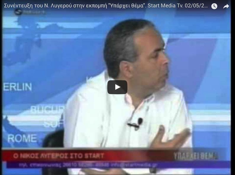 """Συνέντευξη του Ν. Λυγερού για την ΑΟΖ και το ζεόλιθο στην εκπομπή """"Υπάρχει θέμα"""". Start Media Tv"""