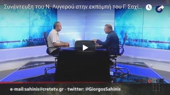Συνέντευξη του Ν. Λυγερού στην εκπομπή του Γ. Σαχίνη 'Αντιθέσεις', ΚΡΗΤΗ TV 5/6/15