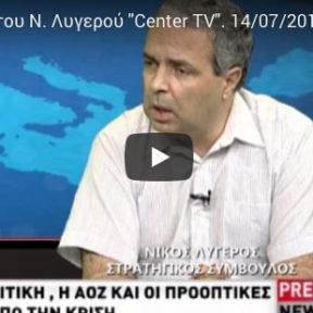 """Συνέντευξη του Ν. Λυγερού """"Center TV"""""""