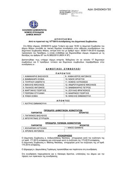 Έγκριση υποβολής πρότασης στο πρόγραμμα LIFE ZEOCOMPOST, Δήμος Μήλου