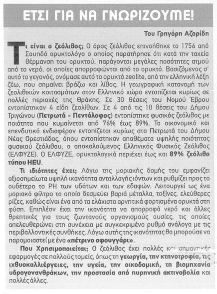 """Ο ζεόλιθος στην εφημερίδα """"Ο Συνταξιούχος Επαγγελματίας"""" - Γρηγόρης Αζορίδης"""