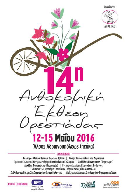 Συμμετοχή της ζεόλιθος | Zeolife.gr στη 14η ανθοκομική έκθεση Νέας Ορεστιάδας, 12 έως 15 Μαΐου 2016