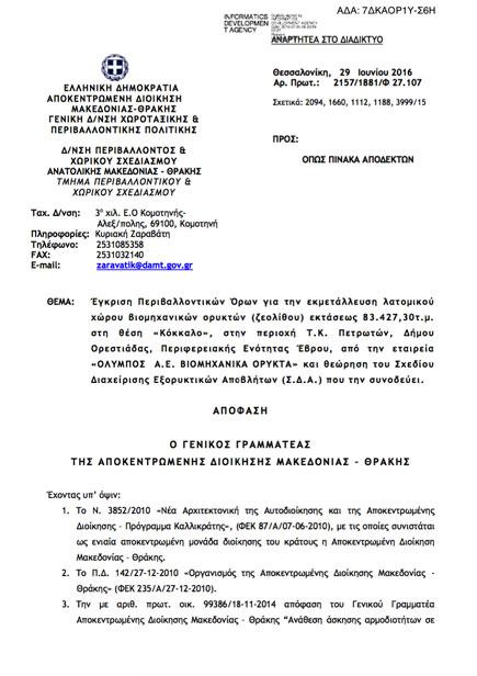 Έγκριση Περιβαλλοντικών Όρων για την εκμετάλλευση λατομικού χώρου βιομηχανικών ορυκτών (ζεολίθου) εκτάσεως 83.427,30τ.μ. στη θέση «Κόκκαλο»