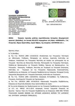Έγκριση τεχνικής μελέτης εκμετάλλευσης λατομείου βιομηχανικού ορυκτού (Ζεόλιθος), σε έκταση 83,4273 στρεμμάτων στη θέση «ΚΟΚΚΑΛΟ», Τ.Κ. Πετρωτών, δήμου Ορεστιάδας, νομού Έβρου, της εταιρείας «ΟΛΥΜΠΟΣ Α.Ε.».