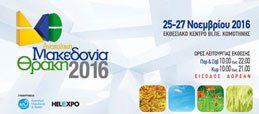 """Συμμετοχή της Zeolife.gr στην 24η Πανελλήνια Εμπορική Έκθεση """"Ανατολική Μακεδονία, Θράκη"""" στην Κομοτηνή, 24 έως 27/11/2016"""