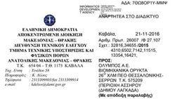 Έγκριση Μίσθωσης λατομικής έκτασης Βιομηχανικού Ορυκτού (Ζεολίθου) εμβαδού 83.427,30 τ.μ. στην θέση «Κόκκαλο» της Τ.Κ. Πετρωτών του Δήμου Ορεστιάδας ΠΕ Έβρου.