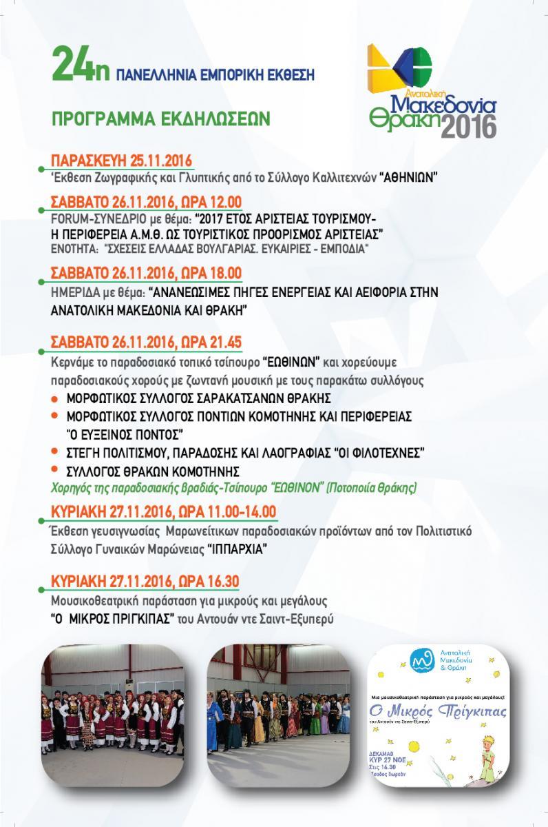 """Συμμετοχή της Zeolife.gr στην 24η Πανελλήνια Εμπορική Έκθεση """"Ανατολική Μακεδονία, Θράκη"""" στην Κομοτηνή 24 έως 27/11/2016"""