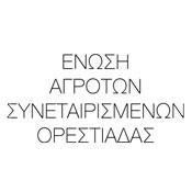 ΕΝΩΣΗ ΑΓΡΟΤΩΝ ΣΥΝΕΤΑΙΡΙΣMENΩΝ ΟΡΕΣΤΙΑΔΑΣ | Ζεόλιθος | Zeolife.grZeolife.gr