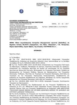 Δόθηκε η άδεια εκμετάλλευσης ελληνικού ζεόλιθου - Ν. Λυγερός