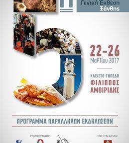Συμμετοχή της Zeolife.gr στην 5η Πανελλήνια Γενική Έκθεση Ξάνθης, από 22 έως 26 Μαρτίου 2017