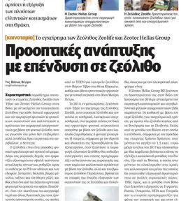 ΝΑΥΤΕΜΠΟΡΙΚΗ: Προοπτικές ανάπτυξης με επένδυση σε ζεόλιθο - Το εγχείρημα των Ζεόλιθος | Zeolife και Zeotec Hellas Group