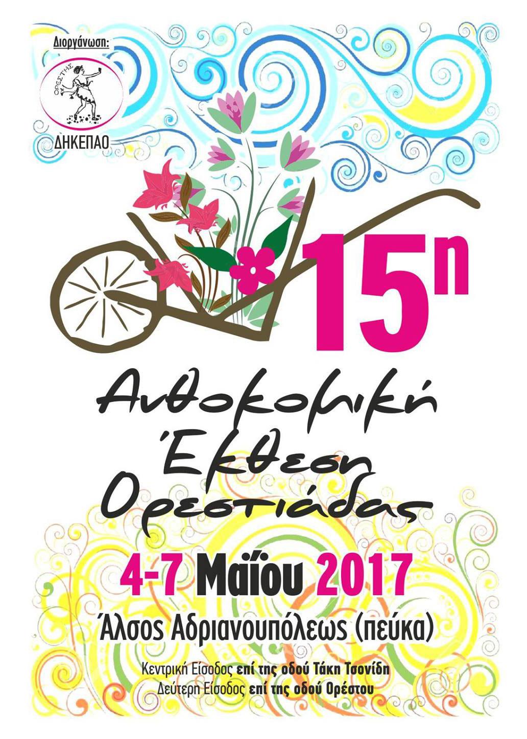Συμμετοχή της Ζεόλιθος | Zeolife.gr στη 15η ανθοκομική έκθεση Νέας Ορεστιάδας, 4 έως 7 Μαΐου 2017