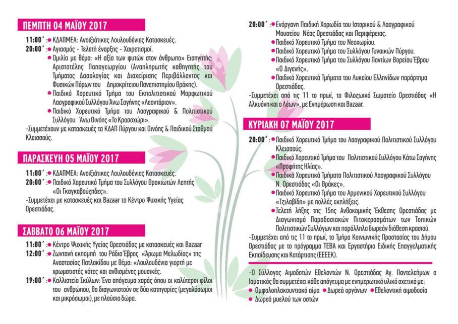 Συμμετοχή της Ζεόλιθος   Zeolife.gr στη 15η ανθοκομική έκθεση Νέας Ορεστιάδας, 4 έως 7 Μαΐου 2017