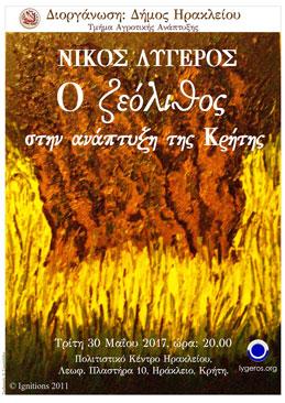 Ο Ζεόλιθος στην ανάπτυξη της Κρήτης - Διάλεξη του Νίκου Λυγερού στο Ηράκλειο Κρήτης - Τρίτη 30 Μαΐου