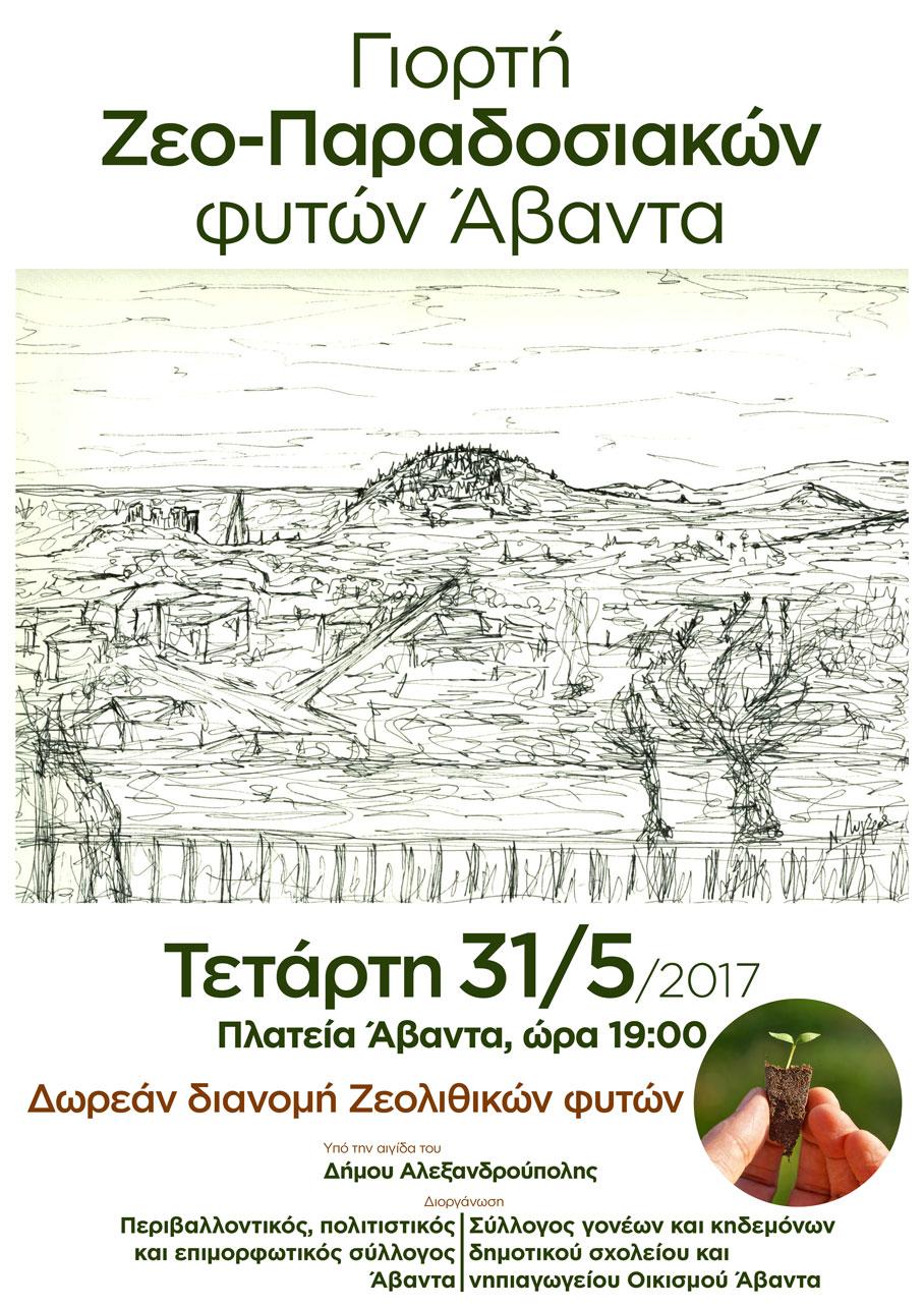 Γιορτή Ζεο-Παραδοσιακών Φυτών Άβαντα - Τετάρτη 31/5/2017, ώρα 19:00