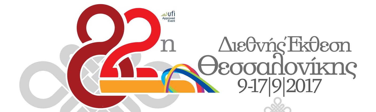 Συμμετοχή της Ζεόλιθος | Zeolife.gr στη 82η Διεθνή Έκθεση Θεσσαλονίκης 9-17/9/2017