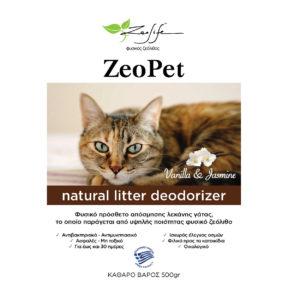 ZeoPet - Φυσικό πρόσθετο απόσμησης λεκάνης γάτας για 30 ημέρες. Νέο προϊόν με ζεόλιθο.