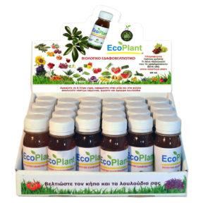 EcoPlant - Βιολογικό λίπασμα για ψέκασμα και ενσωμάτωση. Συνίσταται ο συνδυασμός του με ζεόλιθο.